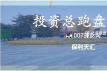 """广州""""保利天汇二期""""怎么样?"""
