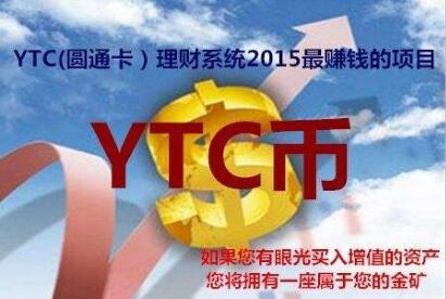 YTC币(圆通卡)理财是传销骗局!